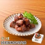 缶つま 国産 豚軟骨 直火焼 (なんこつ 缶詰 国分 おつまみ あて ワイン 常温保存)