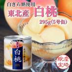 缶づめ 東北産 白ざら糖使用 白桃の缶詰 295g(5号缶) 国分 K&K 国産缶詰