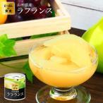 缶詰 にっぽんの果実 山形県産 ラフランス(洋梨) 195g(2号缶) フルーツ 国産 国分 K&K