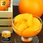 缶詰 にっぽんの果実 熊本県産 でこぽん 185g(2号缶) フルーツ 国産 国分 K&K