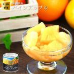 缶詰 にっぽんの果実 沖縄県産 パインアップル (パイナップル) 195g(2号缶) フルーツ 国産 国分 K&K