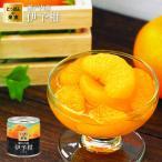缶詰 にっぽんの果実 瀬戸内産 伊予柑 190g(2号缶) フルーツ 国産 国分 K&K