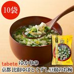 フリーズドライ食品 京都 比叡ゆばとくずし豆腐のお椀味噌汁 11.5g×10袋 (tabete ゆかりの)
