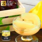 缶詰 にっぽんの果実 東北産 洋梨 195g(2号缶) フルーツ 国産 国分 K&K