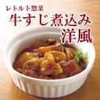 レトルト 惣菜 おかず 洋風牛すじ煮込み100g