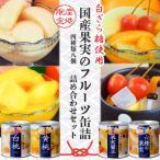 フルーツ缶づめ 白ざら糖使用 国産果実のフルーツ缶詰 4種類8個詰め合わせセット K&K 国分