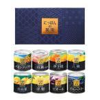 フルーツ缶詰 にっぽんの果実 8種類詰め合わせギフト箱セット(2) 国産