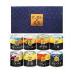 缶詰め にっぽんの缶詰め 8種類詰め合わせギフトセット(3)国分 フルーツ 国産