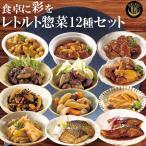 レトルト惣菜 膳惣菜 詰め合わせ12種セット 食卓に彩りを 膳 常温保存 一人暮らし ギフト お中元