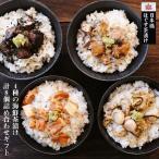 国分 桐印 日本橋ほぐす茶漬けの素 4種類計8個入り 詰め合わせギフトセット