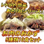 レトルト 惣菜 あと1品シリーズ!お肉のおかず 5種類1