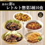 レトルト食品惣菜 5種類10食おかず詰め合わせセット