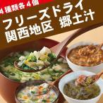 フリーズドライ スープ 具だくさん 関西 ご当地 郷土汁 4種類16食お試しセット
