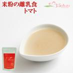米粉の離乳食ベビーフード トマト100g 5ヶ月頃から 無添加 ノンアレル ギー