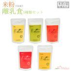 無添加 米粉の離乳食5ヶ月頃から5種15食セット ノンアレルギー ベビーフード アレルゲン