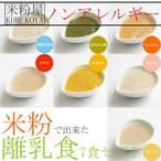 米粉の離乳食 5ヶ月頃〜7ヶ月ごろ 7食セット 無添加 アレルギー対応食品 ベビーフード