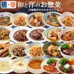 レトルト惣菜セット 和と洋の惣菜 詰め合せ20種類セット 食卓に彩を膳 神戸開花亭 常温保存