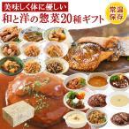 (ギフトボックス)レトルト惣菜セット 和と洋の惣菜 詰め合せ20種類セット 食卓に彩を膳 神戸開花亭 常温保存