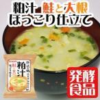 フリーズドライ味噌汁 粕汁 鮭と大根ほっこり仕立て 10食入 沢の鶴 酒粕使用 インスタント味噌汁 マルサン