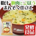 フリーズドライ味噌汁 粕汁 豚肉とごぼう まんぞく仕立ておみそ汁 10食入 沢の鶴 酒粕使用 インスタント味噌汁