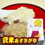 レトルト 玄米 小豆(おかゆ)