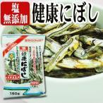 塩無添加 健康にぼし 150g (食べる小魚 煮干し 乾物) (サカモト)