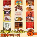 ショッピングカレー ご当地レトルトカレー 東日本シリーズ 9種類セット(お中元 お歳暮)