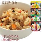 ショッピングマジック サタケ マジックライス 非常食セット 味めし 4種20食セット 防災 備蓄 5年保存 非常食