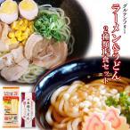 東亜食品 グルテンフリー 国産 米粉麺 2種12食セット ベジタリアン ヴィーガン 海外土産 アレンジ料理