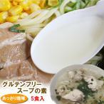 グルテンフリー スープの素 塩味(粉末)10gx5袋入り