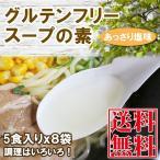 グルテンフリー スープの素 塩味(粉末)10gx5袋入りx8個 ゆうパケット便限定
