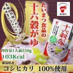十六穀がゆ250g (たいまつ食品) 豆類 雑穀 低カロリー レトルト おかゆ ダイエット 新...