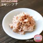 食塩不使用 缶詰め 美味しいツナ 水煮フレーク 70g  国産 無塩