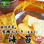 植垣米菓 有機おかき(米菓子)海苔x5袋 オーガニック 神戸土産 加古川市植垣米菓 うえがき あられ お菓子 手土産 ギフト 詰合せ