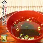 インスタントスープ 山陰プレミアム のど黒だしで仕込んだ島根県産天然茎わかめと海藻のスープ15食入 魚の屋