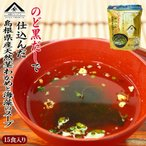 インスタント 山陰プレミアム のど黒だしで仕込んだ島根県産天然茎わかめと海藻のスープ 75食(15食入x5個) 魚の屋