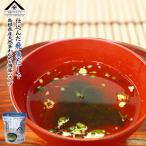 インスタントスープ 山陰プレミアム 飛魚だしで仕込んだ島根県産天然茎わかめと海藻のスープ 15食入 魚の屋