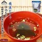 インスタント 山陰プレミアム 飛魚だしで仕込んだ島根県産天然茎わかめと海藻のスープ 75食(15食入x5個) 魚の屋