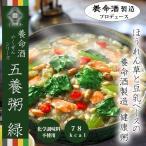 養命酒 やくぜんシリーズ 五養粥 緑 8袋 ほうれん草&豆乳の薬膳おかゆ フリーズドライ食品