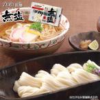 無塩温麺(無塩そうめん)270g 宮城白石特産 離乳食(ベビーフード)、介護食にも