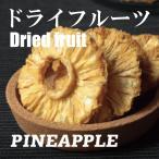 ドライフルーツ 砂糖不使用 無添加 ドライパイナップル 有機JAS認定 無農薬 オーガニック