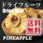 ドライフルーツ 砂糖不使用 無添加 ドライパイナップル60gX3袋 有機JAS認定 無農薬 オーガニック(ゆうパケット便)送料無料