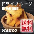ドライフルーツ 砂糖不使用 無添加 ドライマンゴー60gX3袋 有機JAS認定 無農薬 オーガニック(ゆうパケット便)送料無料
