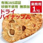 ドライフルーツ 砂糖不使用 無添加 ドライパイナップル業務用1kg 有機JAS認定 無農薬 オーガニック