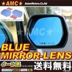 ブルーミラー レンズ ノア ヴォクシー エスクァイア 70系 80系 エスティマ 30系 50系 アルファード ヴェルファイア 20系 AMC