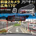 ドライブレコーダー 32GB SDカード付き 前後カメラ 1080P 広角170° ルームミラー型 9.35インチ ドラレコ 日本語説明書  AMC【宅配便も送料無料】yyyの画像