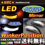 アクア ドアミラー LED ウインカーポジションユニット LEDフットランプ ホワイト オレンジ LEDダブル球発光 キャンセラー内蔵 AMC