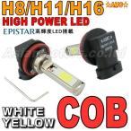 LED フォグランプ COB H8 H11 H16 2個セット 白 黄 フォグ 純正交換 2色選択 汎用 ホワイト イエロー AMC 【メール便(定形外),宅配便送料無料】uut yyc
