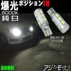 エブリィワゴン バン DA系 DB系 DA64 DA17 LED ポジションランプ 11W 2個セット 純白色 6000K T10 T16 バックランプ AMC 【メール便(ネコポス)は送料無料】yys