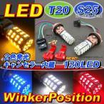ツインカラー LED ウインカーポジション内蔵 バルブ 新型2チップ 2色発光 S25 T20 ホワイト 白 オレンジ 橙 レッド 赤  ブルー 青 AMC